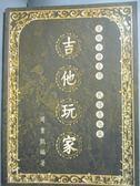【書寶二手書T9/音樂_ZBJ】吉他玩家_周重凱