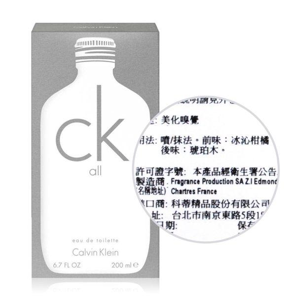 Calvin Klein CK all中性淡香水(200ml)