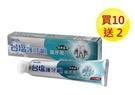 台鹽護牙齦益牙周牙膏140g買10送2特惠組【台鹽生技】