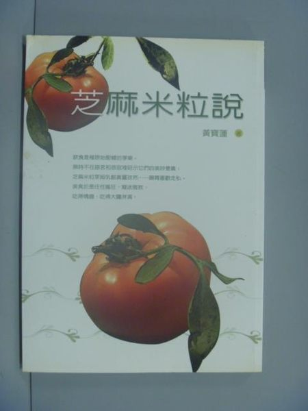 【書寶二手書T3/養生_GGZ】芝麻米粒說_黃寶蓮