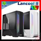 [ PC PARTY  ]   聯力 Lian Lancool II RGB 黑/白 電腦機殼