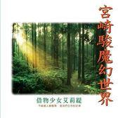 書立得-宮崎駿魔幻世界:借物少女艾莉緹(CD)
