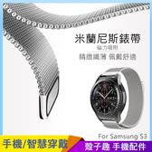 三星 Gear S3 米蘭尼斯錶帶 精鋼編織 細膩不鏽鋼 S3手環 可調節吸附式開扣 涼爽舒適透氣