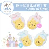 ✿蟲寶寶✿【迪士尼ViVibaby】Disney baby 超柔嬰兒紗布手套 - 小熊維尼 2色