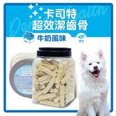 【力奇】卡司特 超效潔齒骨-牛奶風味-長支(7.5cm)-800g/桶裝 -420元 可超取 (D001G06)
