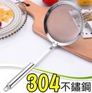 304不鏽鋼濾渣勺(大面寬) 油炸、吃鍋必備! //濾油勺 濾渣 濾泡 火鍋渣勺 廚房小物