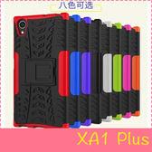 【萌萌噠】SONY Xperia XA1 Plus  輪胎紋矽膠套 軟殼 全包帶支架 二合一組合款 手機套 手機殼