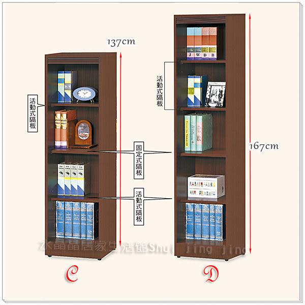 【水晶晶家具/傢俱首選】波尼塔39.5*137cm全木芯板樟木色四格櫃﹝圖C﹞SB8260-2