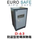 速霸超級商城㊣EURO SAFE AIPU系列 防盜型密碼保險箱 D-63