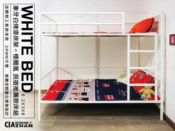 免運【空間特工】3尺單人床 床架設計 38mm粗的方鐵管 床台_床架_上下鋪_樓梯_床組_免運O3A618