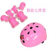 輪滑護具兒童頭盔全套裝自行車滑板溜冰旱冰鞋運動護膝護手