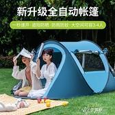 全自動帳篷戶外野營加厚速開簡易輕便防雨便攜式可折疊兒童YYS 【快速出貨】