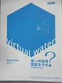 【書寶二手書T6/科學_JKI】煮一杯咖啡需要多少水?-生活事物背後的虛擬水_湯尼‧艾倫