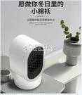 110V新款小白取暖器家用小型桌面迷你暖...