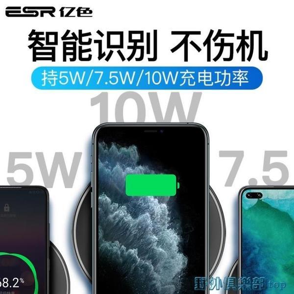 無線充電盤 ESR無線充電器無限快充適用于蘋果iPhone8P/X/XR/11 Pro Max手機專用 快速出貨