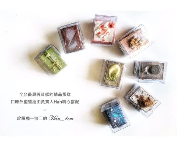 【Han1cm】星空蛋糕(六吋)