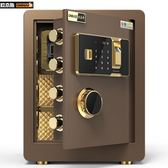 歐奈斯指紋密碼保險柜家用辦公入墻隱形保險箱小型防盜報警保管箱 Ic254【野之旅】