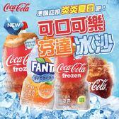 韓國 Coca Cola 可口可樂芬達冰沙 130ml 可樂 芬達 可樂冰沙 橘子冰沙 冰沙 飲品