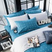 標準雙人床包冬夏兩用被套四件組【  DR820 阿波羅 藍 】 素色無印系列 100% 精梳純棉 OLIVIA