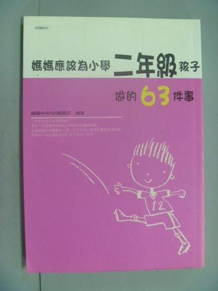【書寶二手書T9/親子_GCV】媽媽應該為小學二年級孩子做的63件事_韓國中央