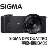 SIGMA DP3 QUATTRO / DP3Q (24期0利率 免運 恆伸公司貨) 單眼相機 CMOS