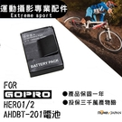 FOR GoPro HERO1 HERO2 AHDBT-201 電池 運動攝影機 gopro ahdbt 201 hero2