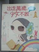 【書寶二手書T5/旅遊_NDO】出走萬歲,少女不敗:萬歲少女的遊逛小事紀_萬歲少女