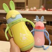 卡通水杯兒童吸管杯便攜水壺幼兒園防摔杯子寶寶學飲杯手柄背帶 滿天星