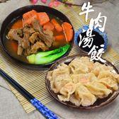 【大口市集】紅燒牛肉鮮蝦魚肉湯餃(3+1包)