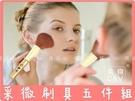 【C&V刷具5件組】采微專業短柄彩妝刷具五件組