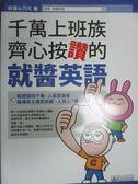 【書寶二手書T1/語言學習_LJJ】千萬上班族齊心按讚的就醬英語_就醬文