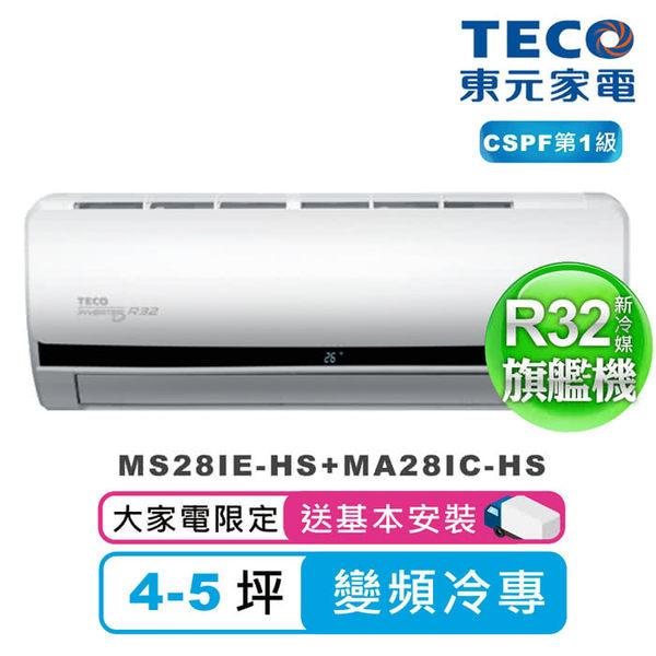 福利品 ★適用汰舊換新補助★東元 4-5坪R32一對一頂級變頻冷專空調 MS28IE-HS+MA28IC-HS