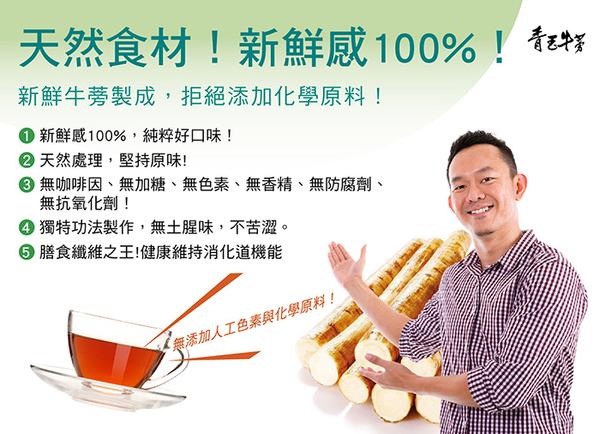 青玉牛蒡茶  養生牛蒡茶包(15g*20包入/1盒)