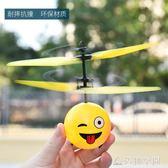 感應飛行器懸浮遙控直升飛機兒童發光迷你飛機玩具小學生孩子禮物 NMS造物空間