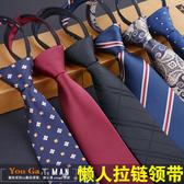 男士韓版窄領帶 全館免運