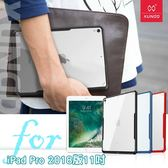 XUNDD for iPad Pro 11吋 2018 安全防摔保護殼 - 黑 / 紅 / 藍