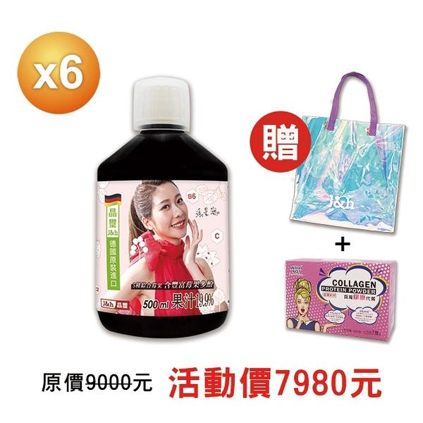 晶璽氧氣鐵莓 / 6入_送面魔膠原代餐+晶璽酷炫包(大)