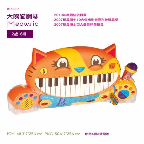 《 美國 B.toys 感統玩具 》大嘴貓鋼琴╭★ JOYBUS玩具百貨