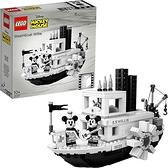 LEGO 樂高 創意系列 蒸汽船威利 迪士尼 21317 積木玩具