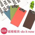 珠友 DO-50001-48 48K 紙板板夾/帳單夾/Menu夾/文件夾/文書夾/菜單夾/簽單夾-do it now