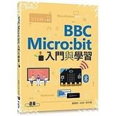 BBC Micro:bit入門與學習