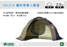   MyRack   日本LOGOS No.71805509 Premium 金牌 SOLO-N 變形魚單人帳篷 露營