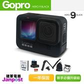 Gopro Hero 9 Black 新手必備升級組 組合包 基本套件 運動攝影機