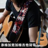 吉他帶貝塔吉他背帶民謠經典款帶子電吉他個性學生配件尤克里里斜挎肩帶  凱斯盾數位3C