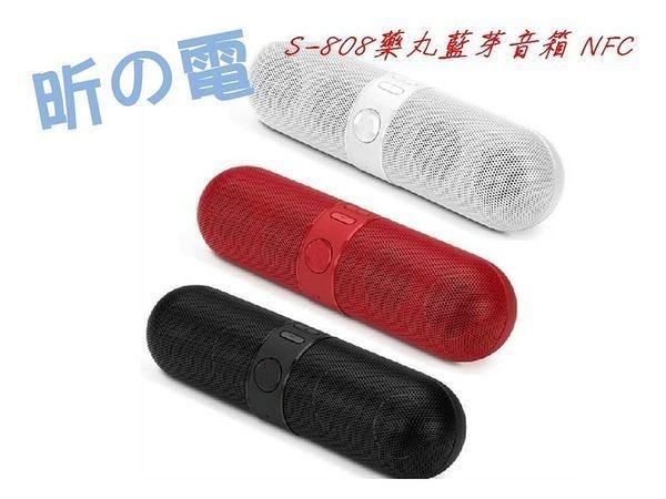 [NOVA成功3C]Beats Pill S808膠囊藥丸藍牙音箱/NFC功能 迷你插卡便攜魔音小音響  喔!看呢來
