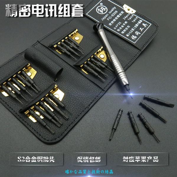 工具螺絲刀套裝拆蘋果手機筆記本維修進口技術內六角