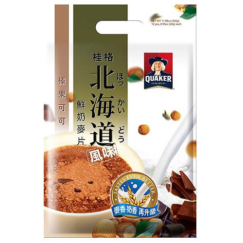桂格北海道鮮奶麥片-榛果可可28g*12入/包【合迷雅好物超級商城】