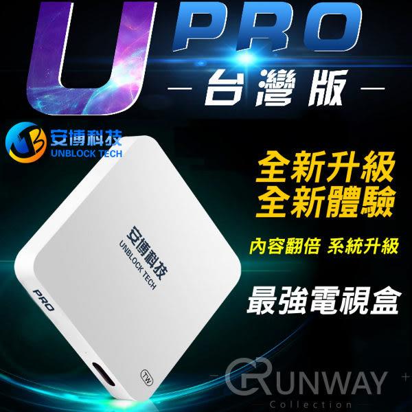 越獄 安博盒子 U PRO 台灣版 X900 Pro 藍牙智慧電視盒 送優質三好禮 盒子14個月保固