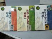 【書寶二手書T5/翻譯小說_LBY】世界文學名著導讀_上中下合售