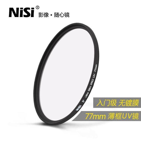 uv鏡 nisi薄框保護鏡 UV耐司尼康佳能單反鏡頭濾光鏡套裝77mm濾鏡 智慧e家